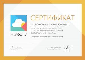 certificate_info@volsoft.ru